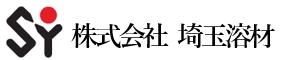株式会社 埼玉溶材